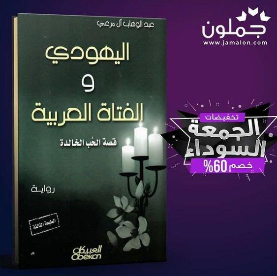 عروض البلاك فرايدي 2020 من Jamalon كتاب اليهودي والفتاة العربية