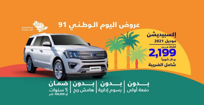 تخفيضات العيد الوطني 2021 Naghi Ford اكسبيديشن