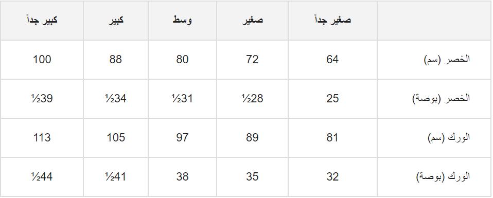دليل قياسات احزمة النساء من H&M