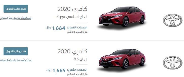 عروض شركة عبداللطيف جميل للسيارات 2021 تويوتا