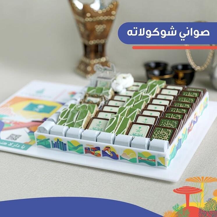تخفيضات صوانى الشكولاتة فى سعد الدين للعيد الوطنى 2021