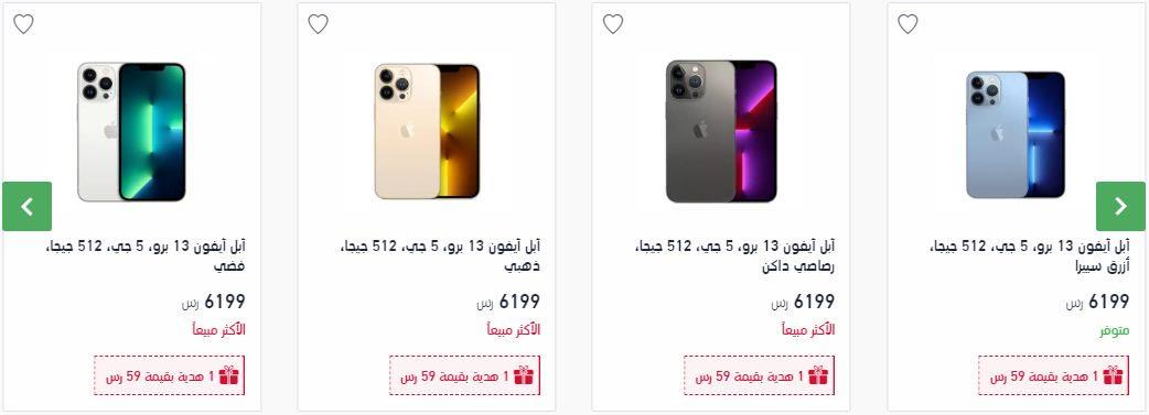 سعر جوال ايفون 13 برو اكسترا سعة 512 جيجا