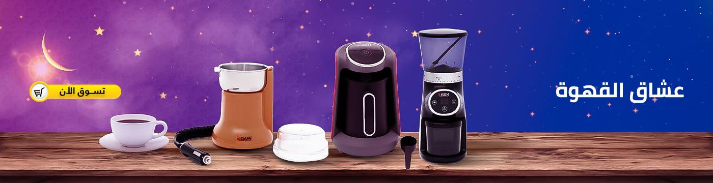 عرض السيف غاليري رمضان 2020 على أجهزة القهوة
