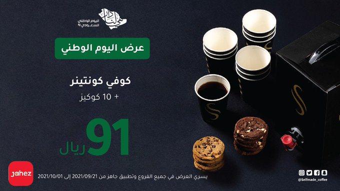 خصومات Jahez في العيد الوطني السعودي 2021