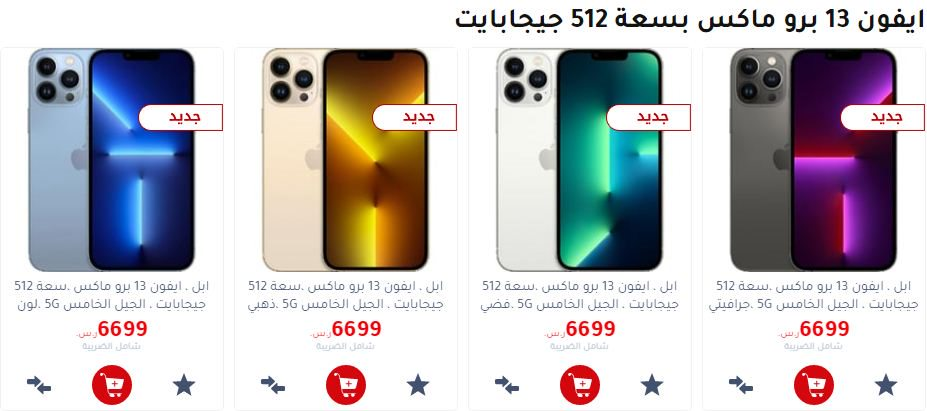 سعر جوال ايفون 13 برو ماكس جرير سعة 512 جيجا