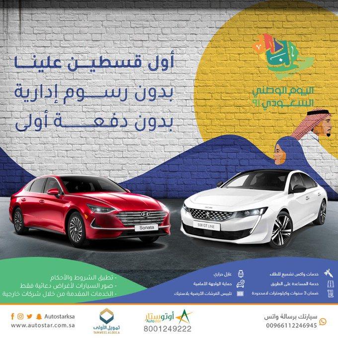 تحفيضات العيد الوطني 2021 Auto Star بدون دفعة اولي