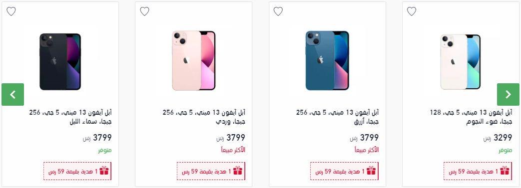 سعر Iphone 13 ميني Extra سعة 256 جيجا