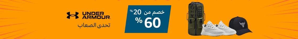 تخفيضات الوايت فرايدي من امازون السعودية اكسسوارات