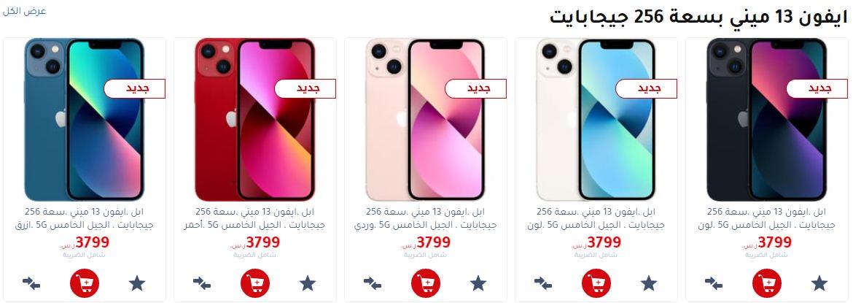 سعر Iphone 13 ميني في Jarir سعة 256 جيجا