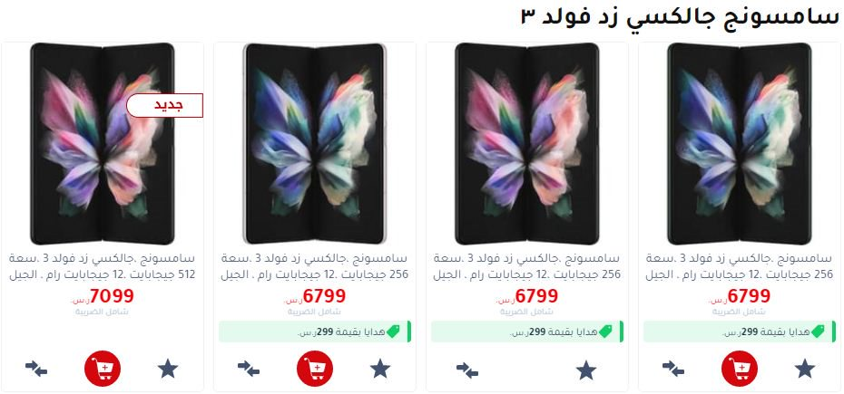 عرض استبدال Samsung زد فولد 3 في Jarir