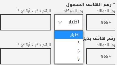 ماهو رمز الشبكة فوغا كلوسيت الكويت