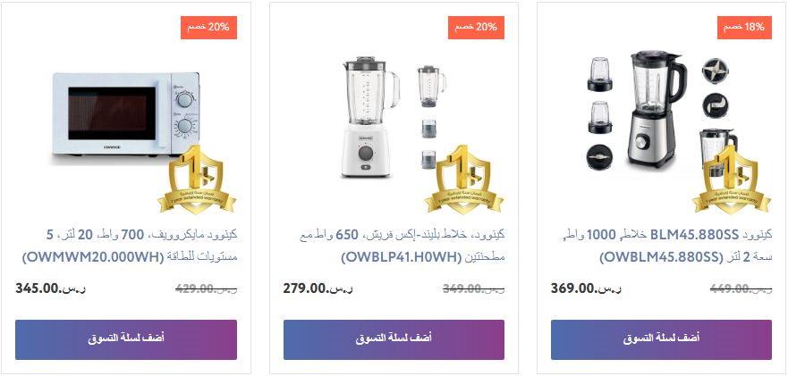 عروض عبد الواحد في عيد الاضحي 2021 أجهزة المطبخ