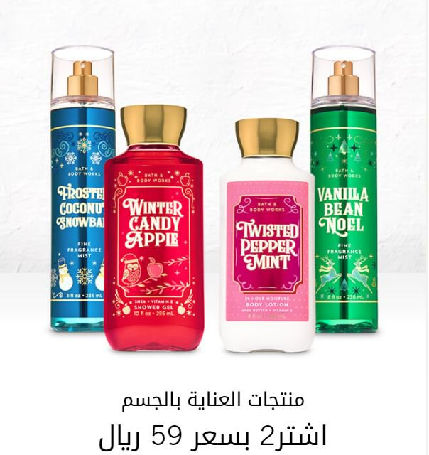 تنزيلات bath and body works في الجمعة البيضاء على منتجات العناية يالجسم