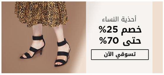 تخفيض سبلاش على أحذية النساء 2020