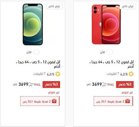 سعر تقسيط ايفون 12 من اكسترا سعة 64 جيجا