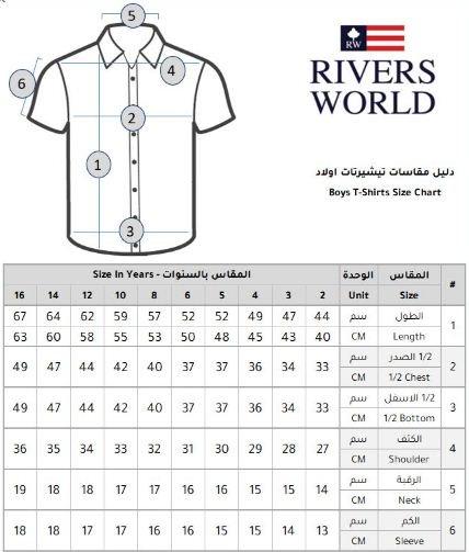 مقاسات Rivers World قمصان الاولاد