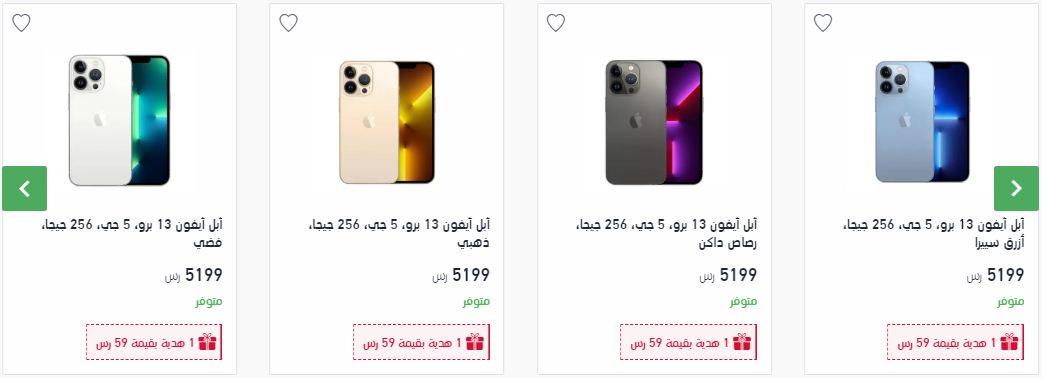 سعر جوال ايفون 13 برو اكسترا سعة 256 جيجا
