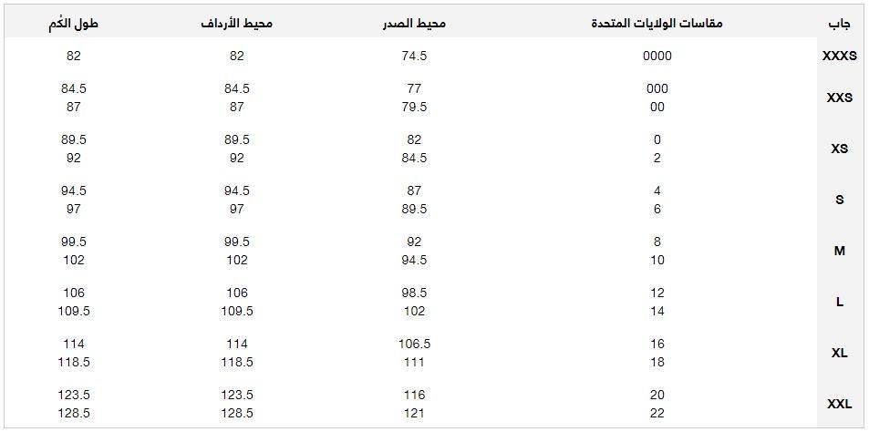 جدول قياسات جاب للملابس الخارجية النسائية