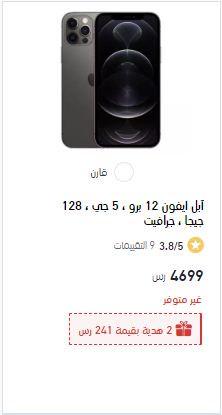 سعر قسط iphone 12 pro من اكسترا سعة 128 جيجا