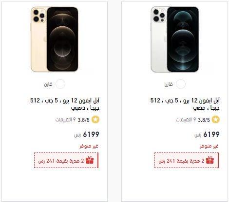سعر تقسيط ايفون 12 برو من اكسترا سعة 512 جيجا