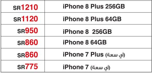 اسعار استبدال جوالات ايفون 12 جرير