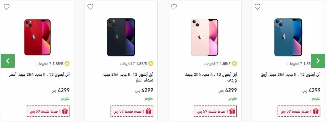 سعر Iphone 13 في Extra سعة 256 جيجا