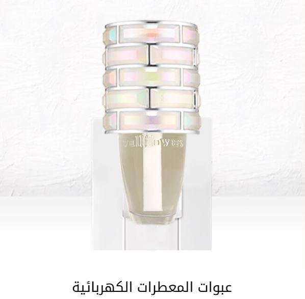 تخفيضات باث اند بودي الجمعه البيضاء على المعطرات الكهربائية