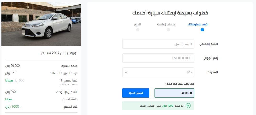 تفعيل كود خصم موقع سيارة علي تويوتا المستعملة