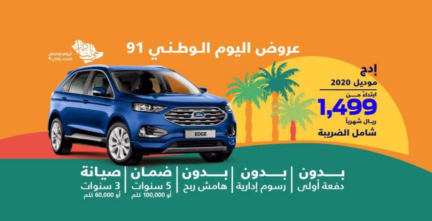 عروض اليوم الوطني 91 الناغي للسيارات ادج