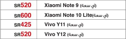 اسعار استبدال Jarir لجوالات Iphone 12