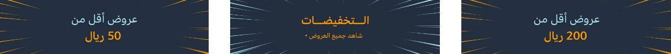تخفيضات الوايت فرايدي من امازون السعودية منتجات العناية