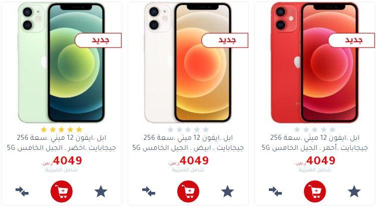 تقسيط Iphone 12 ميني من Jarir سعة 256 جيجا