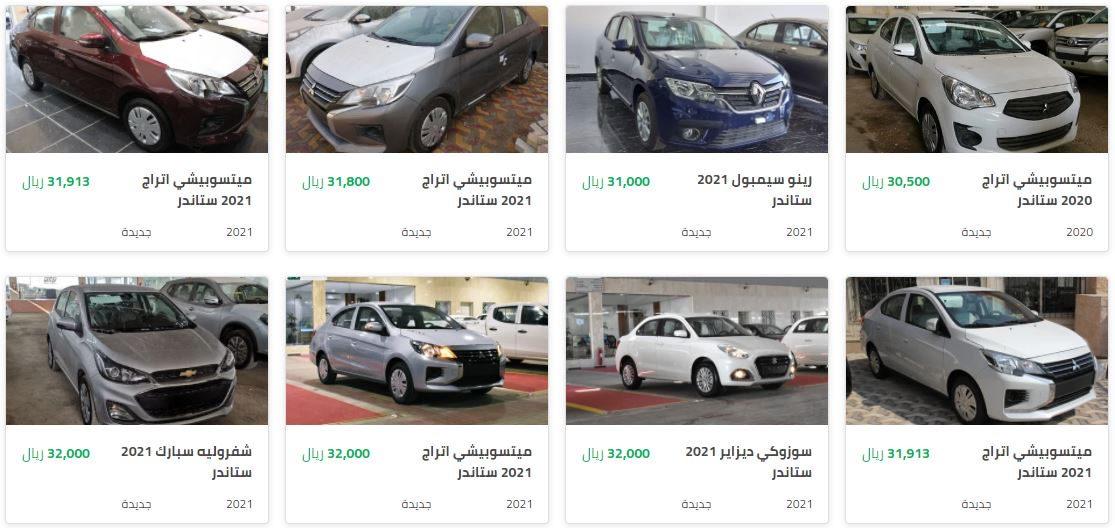 أرخص السيارات الجديدة في المملكة
