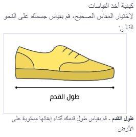 جدول مقاسات Noon احذية الرجال