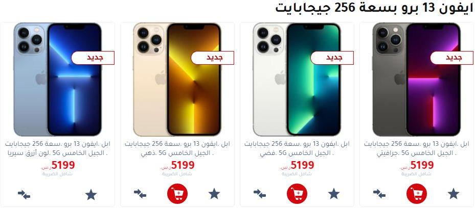 سعر جوال ايفون 13 برو جرير سعة 256 جيجا