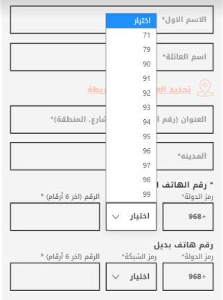 رمزو شبكات عمان على voga closet