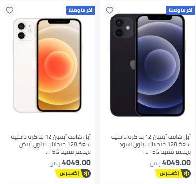 سعر قسط iphone 12 من نون سعة 128 جيجا