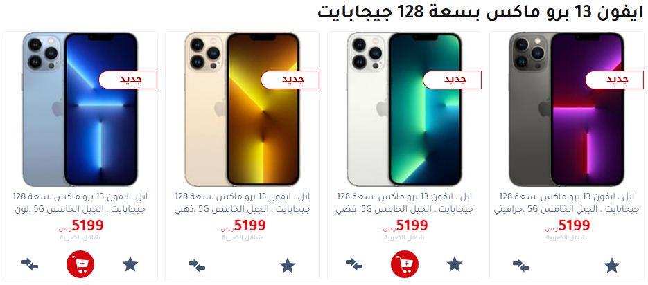سعر جوال ايفون 13 برو ماكس جرير سعة 128 جيجا