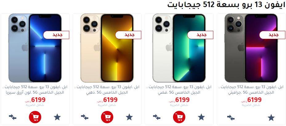 سعر جوال ايفون 13 برو جرير سعة 512 جيجا
