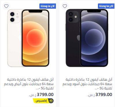 سعر قسط iphone 12 من نون سعة 64 جيجا