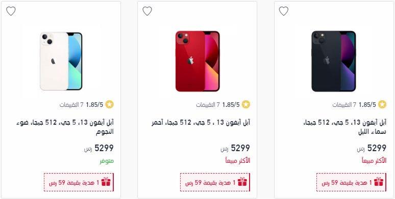 سعر جوال ايفون 13 اكسترا سعة 512 جيجا