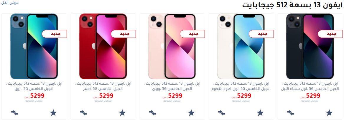 سعر Iphone 13 في Jarir سعة 512 جيجا