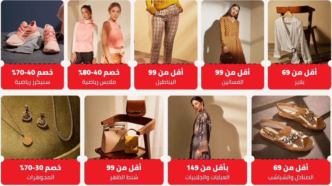 عروض Noon ملابس نسائية
