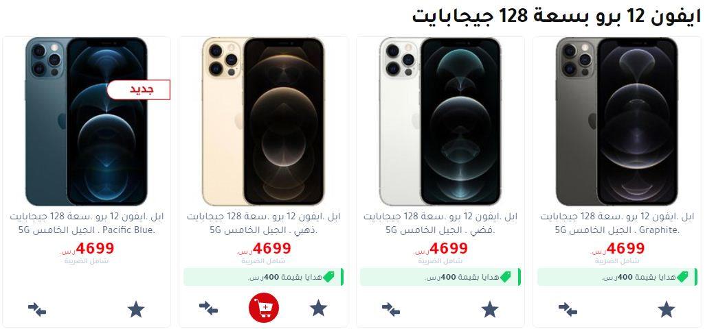سعر تقسيط ايفون 12 برو من جرير سعة 128 جيجا
