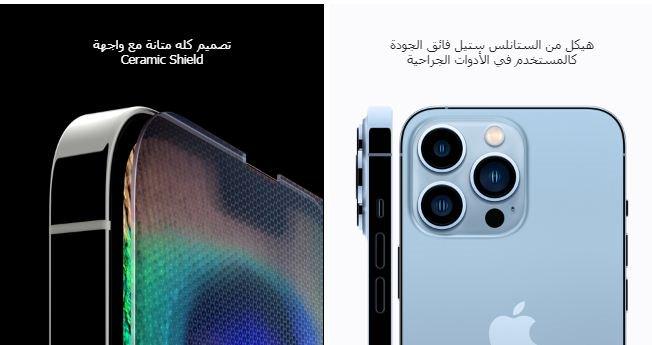 مواصفات جوال Iphone 13 ميني Extra