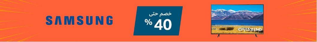 عروض الجمعة البيضاء 2020 امازون السعودية شاشات سامسونج