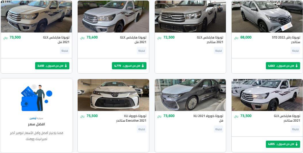 عروض السيارات الجديدة اليوم كاش Syarah تويوتا