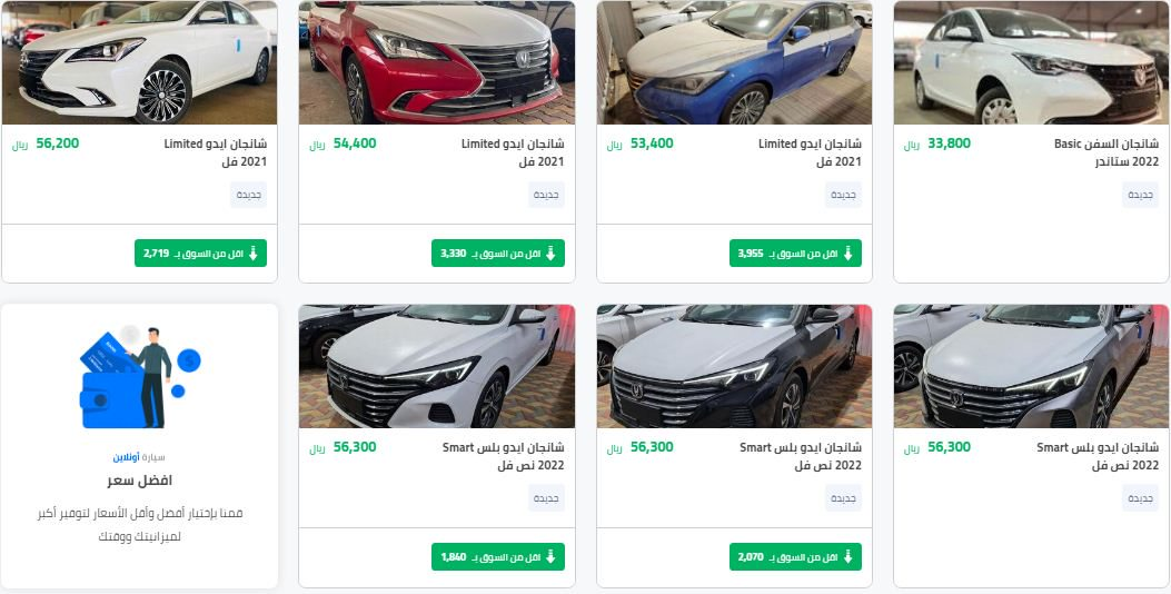 عروض السيارات الجديدة اليوم كاش Syarah شانجان