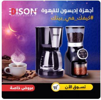 عرض ماكينة القهوة من Alsaif Gallery في رمضان 2021