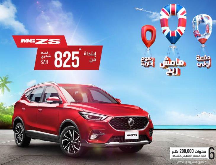 عروض ام جي السعودية في الصيف 2021 MG ZS